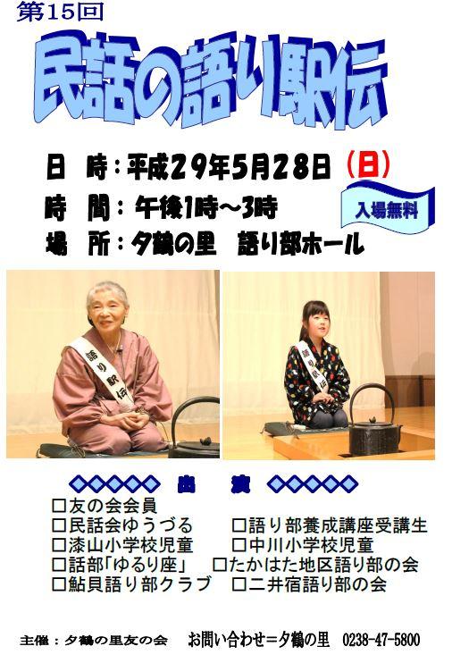 「第15回 民話の語り駅伝」の画像