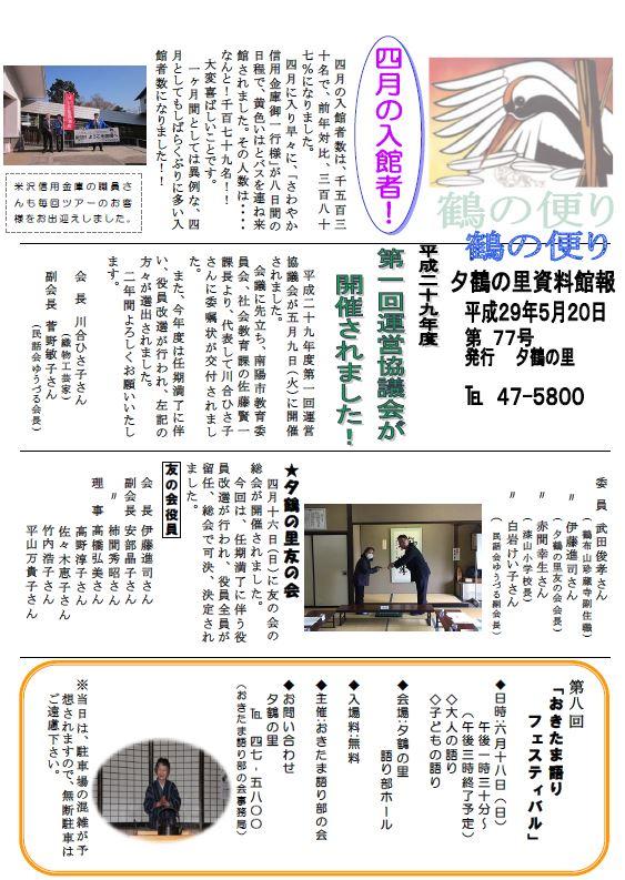 「館報第77号発行」の画像