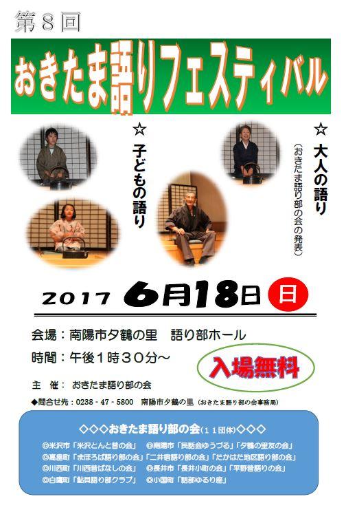「第8回「おきたま語りフェスティバル」開催!!」の画像
