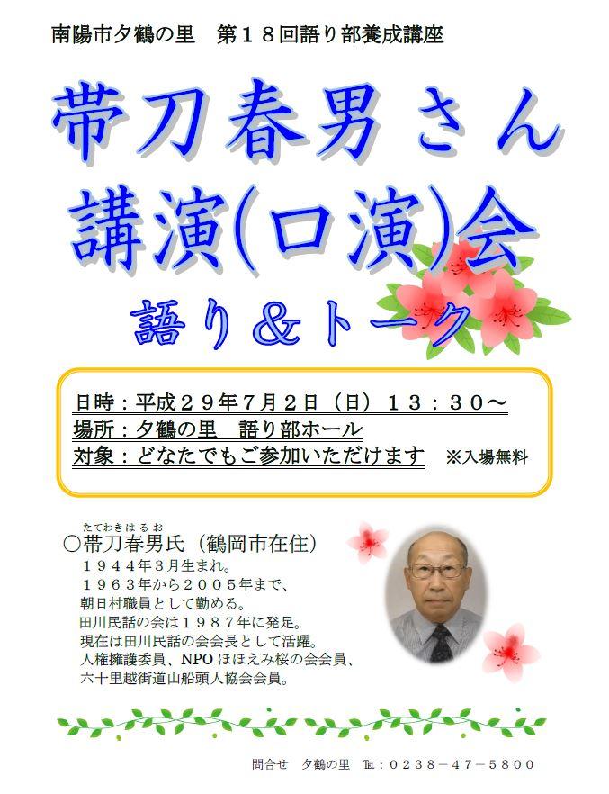 「帯刀春男さん講演(口演)会 開催のお知らせ」の画像