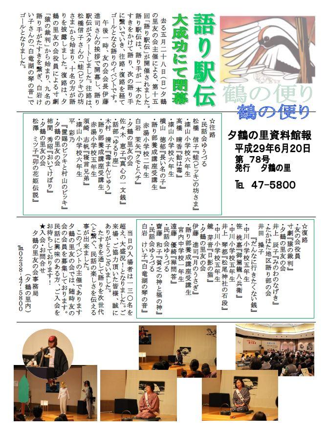 「館報第78号 発行」の画像