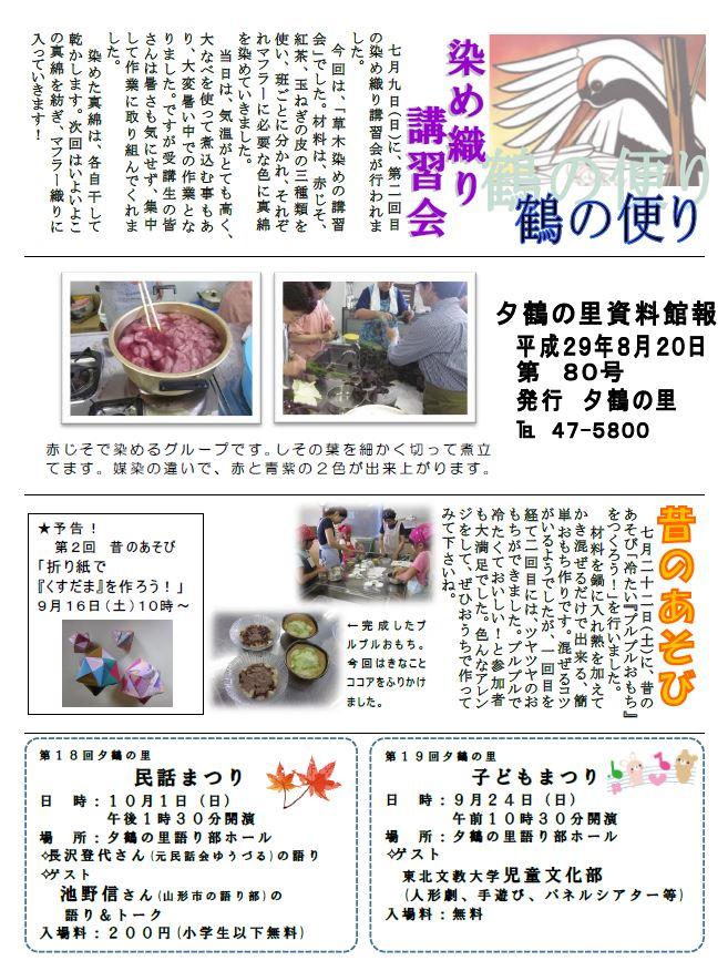 夕鶴の里館報 第80号 発行:画像