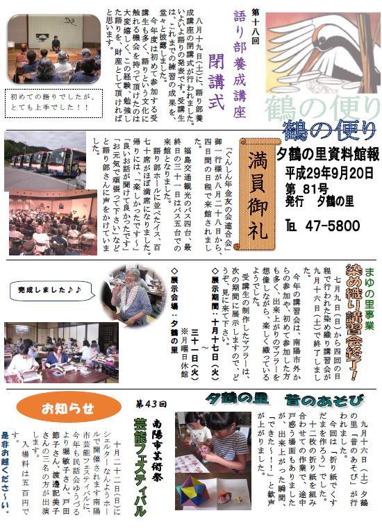 「夕鶴の里 館報第81号発行」の画像