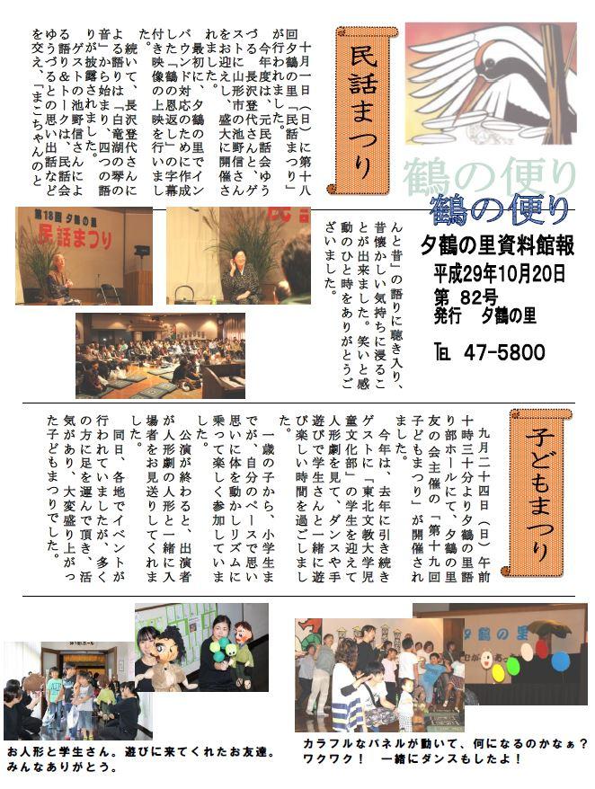 夕鶴の里館報第82号!!:画像