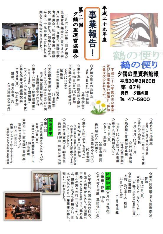 夕鶴の里 館報第87号発行!:画像