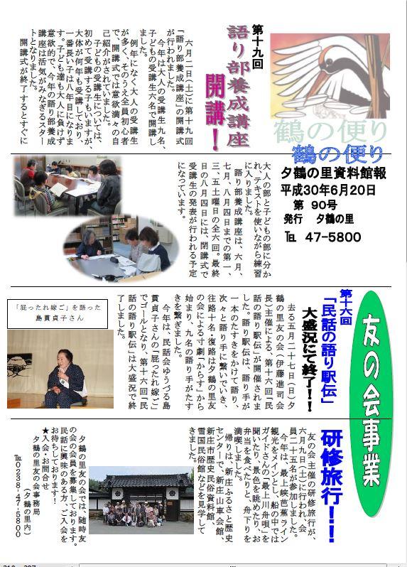 夕鶴の里 館報第90号発行!!:画像