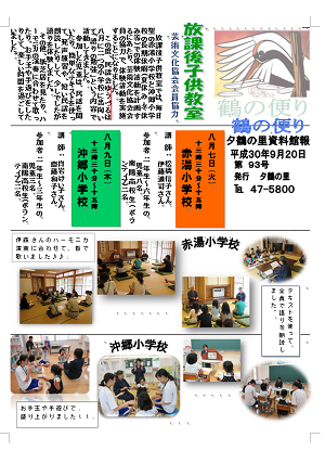 「夕鶴の里 館報第93号発行!」の画像