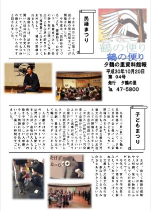 「夕鶴の里 館報第94号発行!」の画像