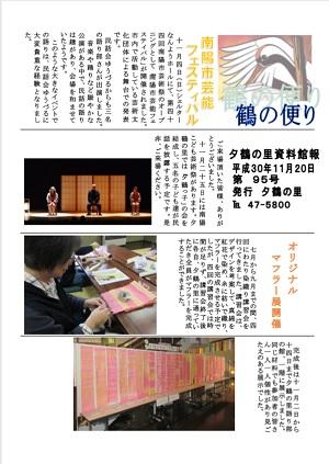 「夕鶴の里館報第95号発行!」の画像