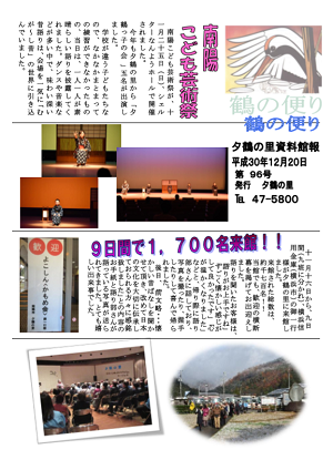 夕鶴の里 館報第96号発行!!:画像