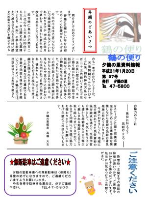 夕鶴の里 館報 第97号発行:画像