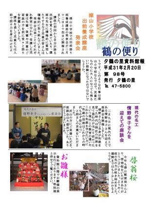 夕鶴の里館報 第98号発行:画像