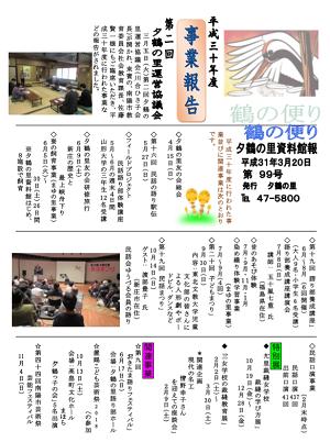 夕鶴の里館報第99号発行:画像