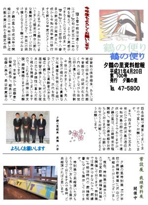館報100号発行!:画像