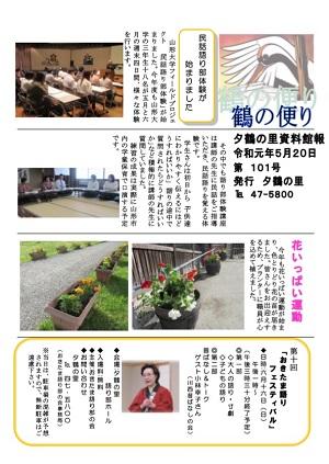 夕鶴の里館報第101号発行:画像