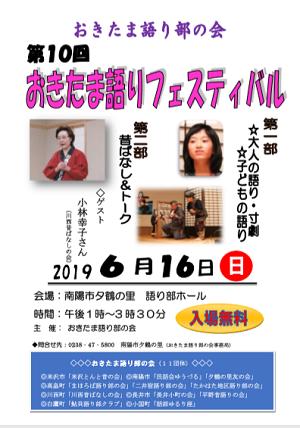 16日(日)、第10回おきたま語りフェスティバル開催!!/