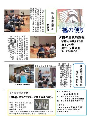 館報104号発行:画像