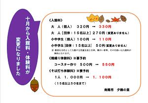 10月1日から入館料・体験料が変更になりました!:画像