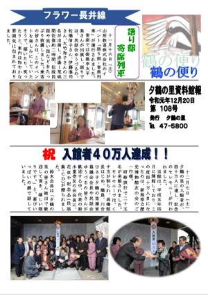 館報第108号を発行しました!!:画像