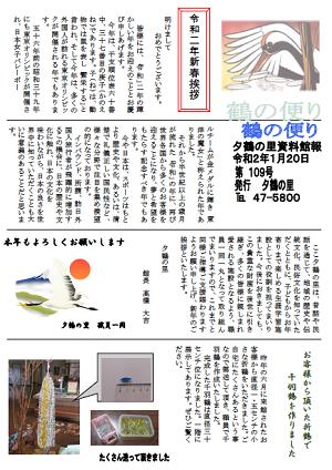館報第109号発行しました!:画像