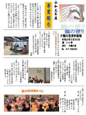 夕鶴の里館報 第111号発行!!:画像
