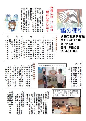 館報第114号発行!!:画像