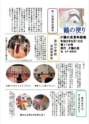 館報第116号を発行!:画像