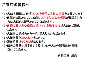 6月27日(土)より入館ガイドライン変更のお知らせ:画像