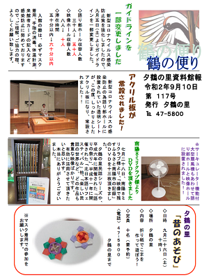 館報第117号発行!:画像