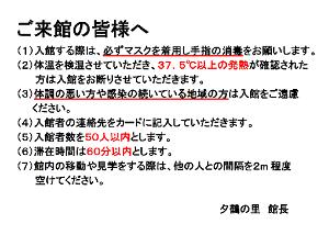 9月5日(土)よりガイドライン変更のお知らせ:画像