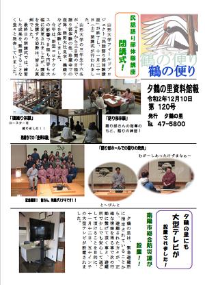 「館報第120号発行!」の画像