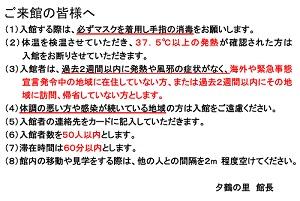 入館ガイドライン変更のお知らせ/