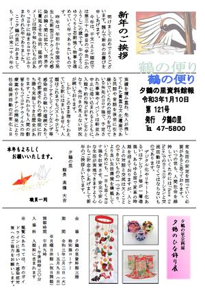 「館報第121号発行しました!」の画像