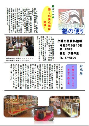 夕鶴の里館報第126号発行!/