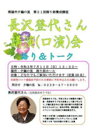 「長沢登代さんの民話講演(口演)会」の画像