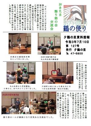 「夕鶴の里館報第127号発行」の画像