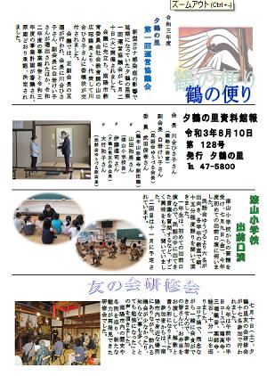 「夕鶴の里館報第128号発行!」の画像