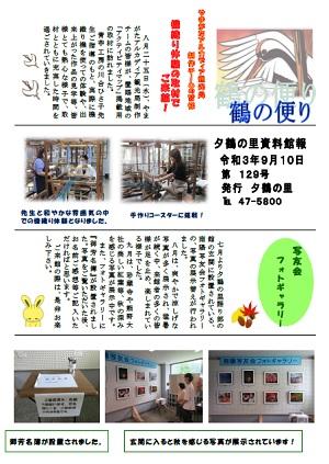「夕鶴の里館報第129号発行」の画像