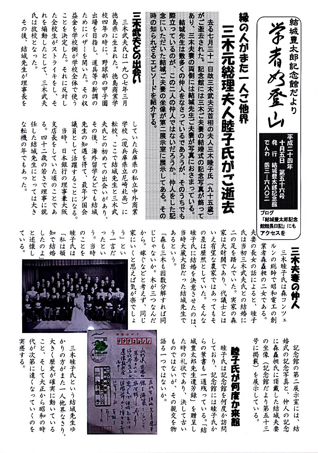 記念館だより56号「三木武夫元総理夫人ご逝去」