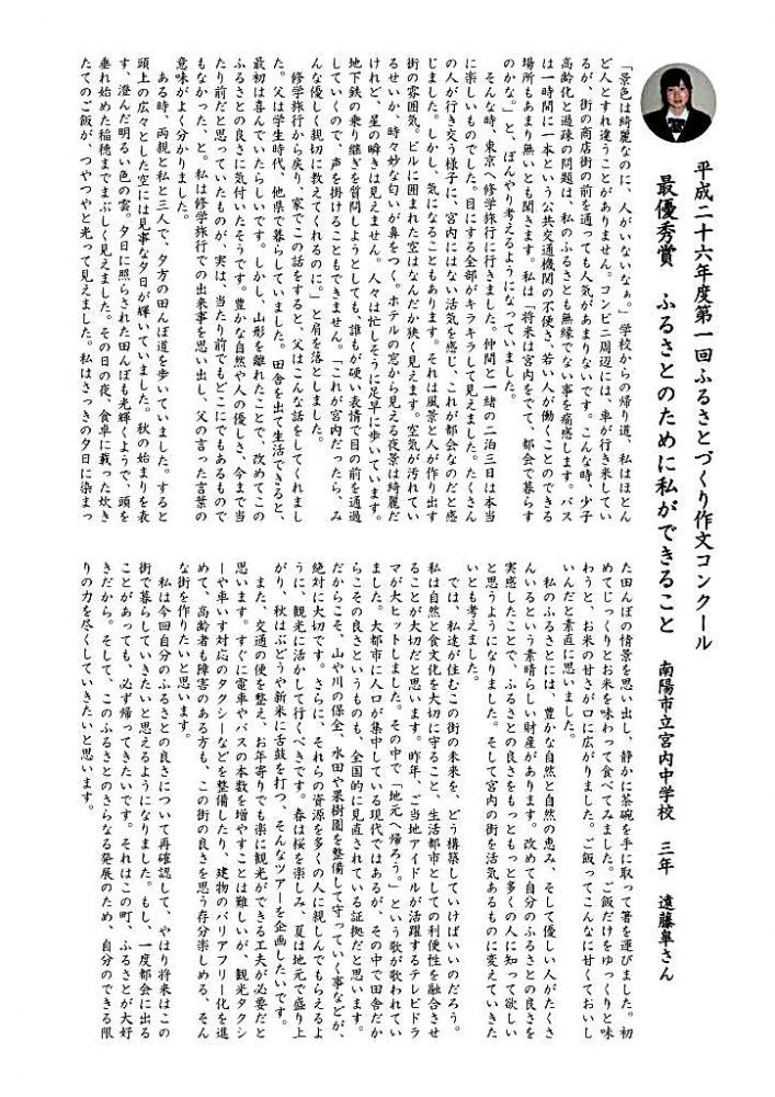 コンクール 感動 作文