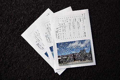 ふるさとを思う中学生の作文コンクール作品集が完成