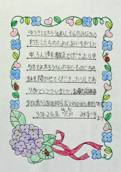 沖郷小3年生が見学に来館 丁寧なお礼の色紙が届きました