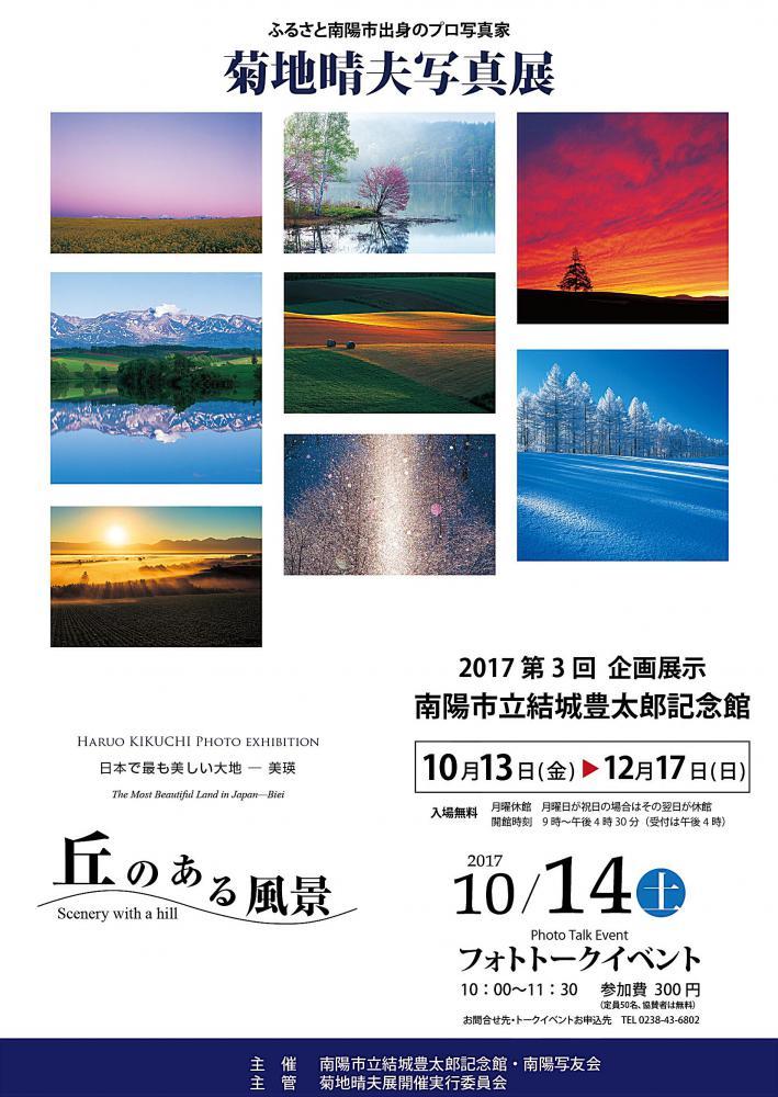 第3回企画展示「ふるさとの写真家 菊池晴夫」展が10月13日から開幕:画像