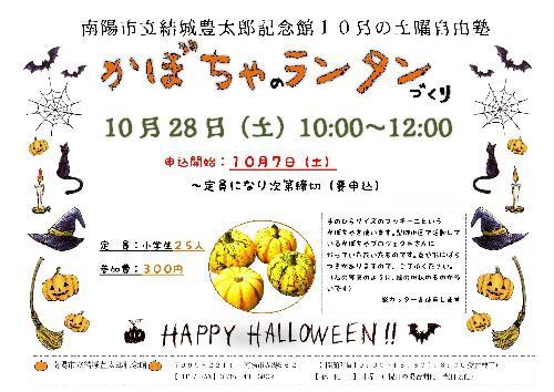10月の土曜自由塾 かぼちゃのランタンづくり 大好評で申し込みが続々