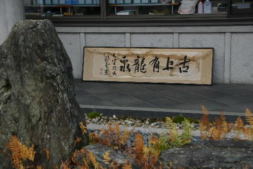 市民から寄贈の「舌上有龍泉」 傷みがひどく修復ができるか心配