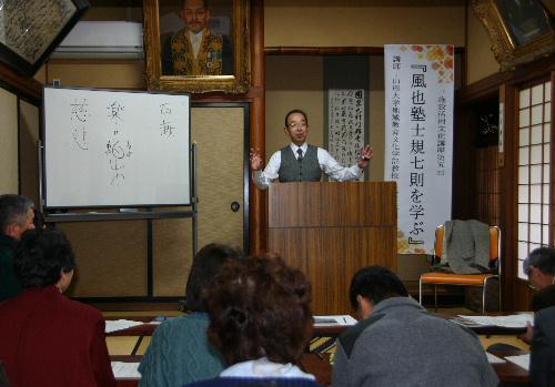 「風也塾士規七則を学ぶ 完結編」 施設活用文化講座今年度最後