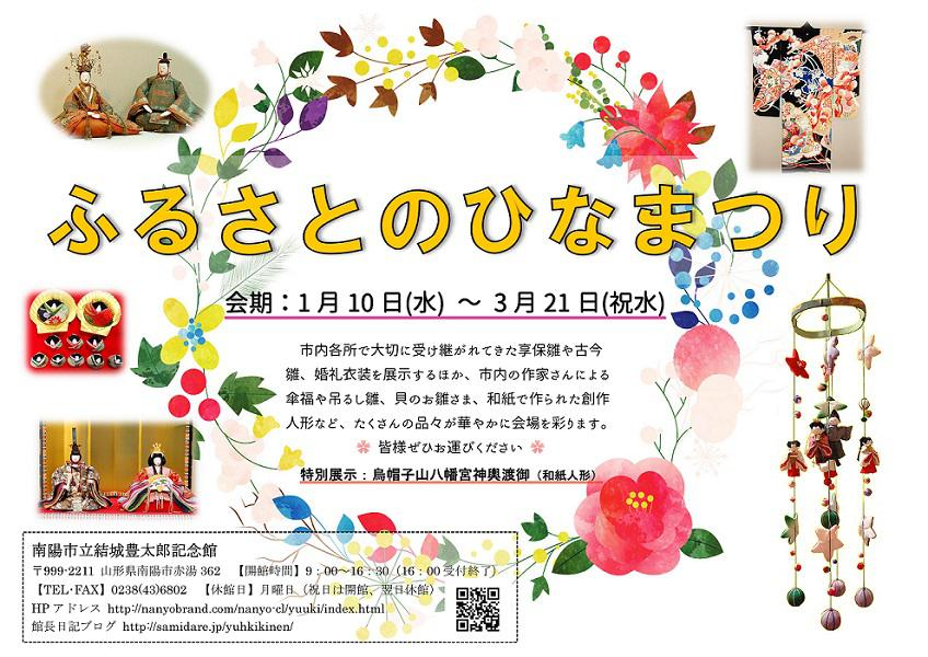 今年もまもなく雛人形展 今年の特別展示は和紙人形の烏帽子山八幡宮の例大祭の神輿渡御:画像