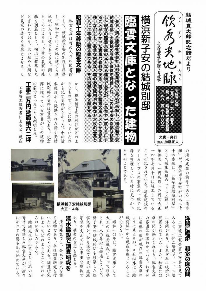 臨運文庫の前身 横浜新子安の別荘の写真が見つかった 記念館だより184号の1:画像
