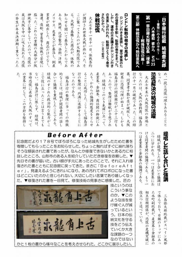 記念館だより188号の2 秋田博氏からの手紙:画像