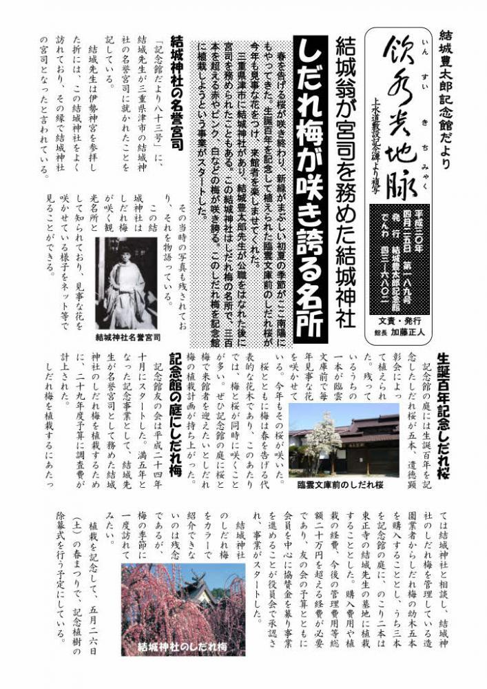 結城神社のしだれ梅 記念館だより198号の1:画像